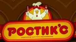 Rostik's